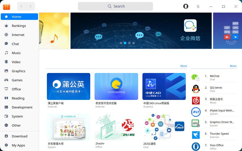 Deepin 20 App Store