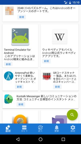 assets/fdroid-screenshot-ja.png