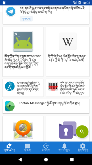 assets/fdroid-screenshot-bo.png