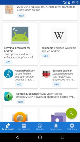 assets/fdroid-screenshot-el.png