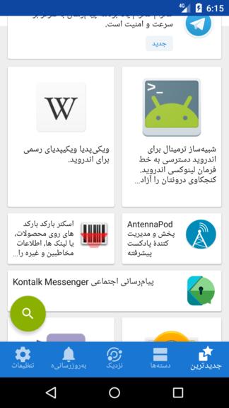assets/fdroid-screenshot-fa.png