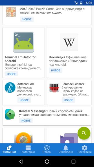 assets/fdroid-screenshot-ru.png