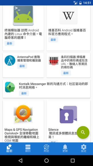 assets/fdroid-screenshot-zh-TW.png